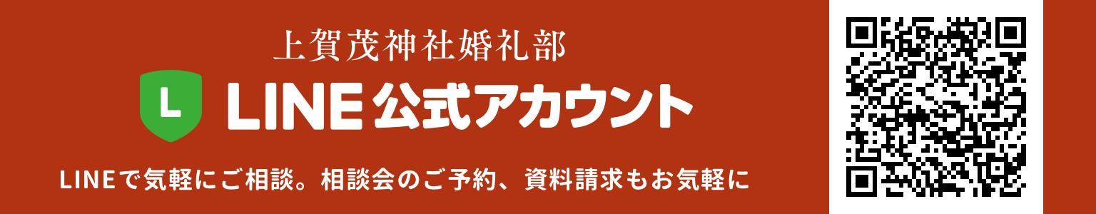 上賀茂神社婚礼部公式LINEアカウント