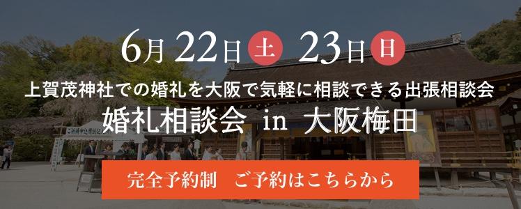 上賀茂神社 婚礼相談会 in 大阪梅田