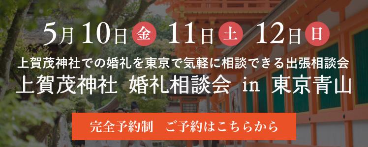上賀茂神社 婚礼相談会 in 東京