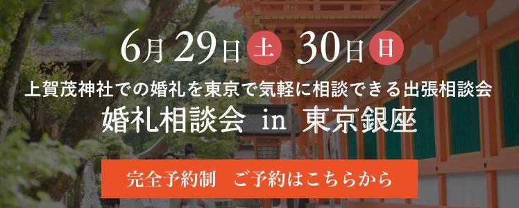 上賀茂神社 婚礼相談会 in 東京銀座