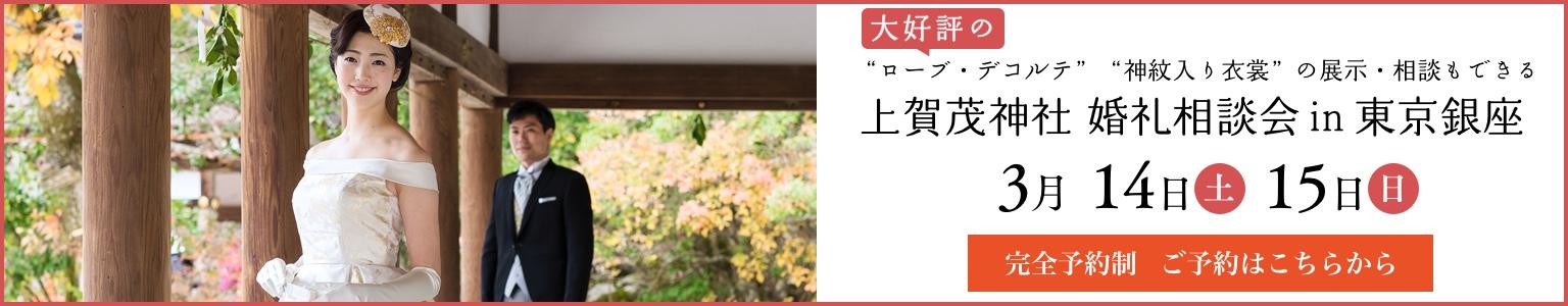 婚礼相談会 in 東京