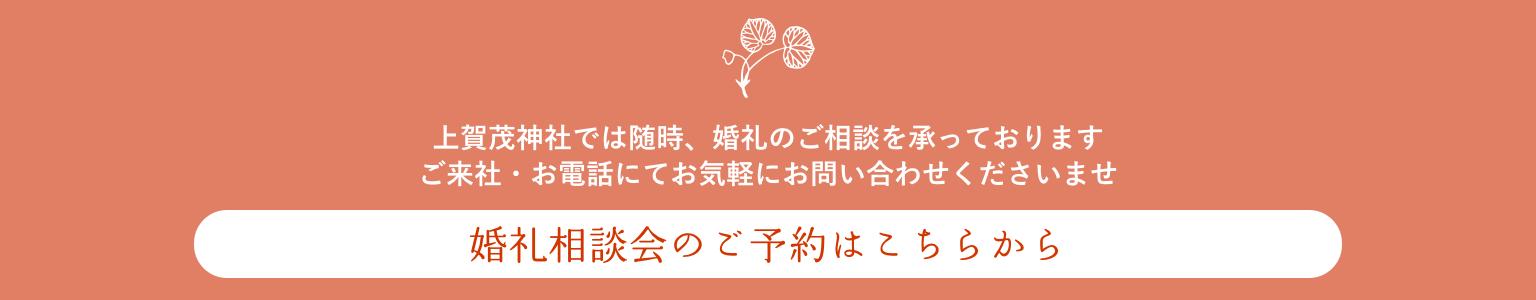 上賀茂神社婚礼相談会