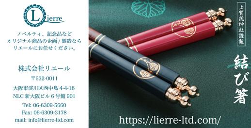 上賀茂神社謹製 結び箸