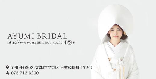 AYUMI BRIDAL