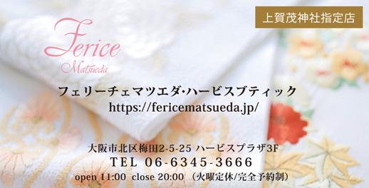 フェリーチェマツエダ上賀茂店