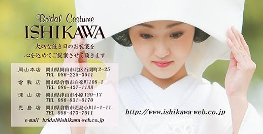 BRIDAL COSTUME ISHIKAWA