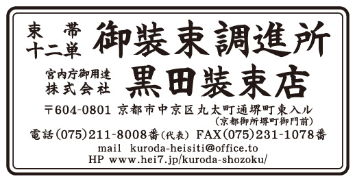 黒田装束店