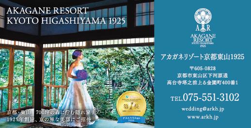 AKAGANE RESORT KYOTO HIGASHIYAMA 1925