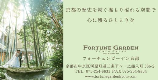 FORTUNE GARDEN KYOTO