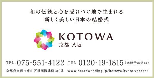 KOTOWA