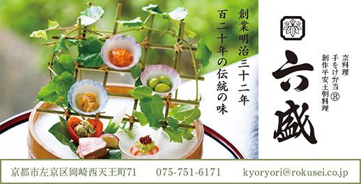 京料理 六盛
