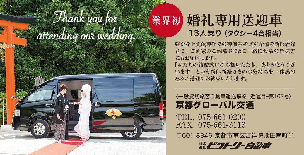 婚礼専用送迎車