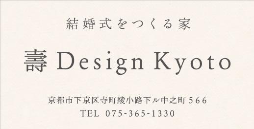 壽 Design Kyoto