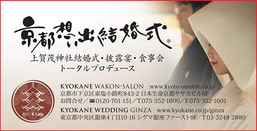 京都想い出結婚式