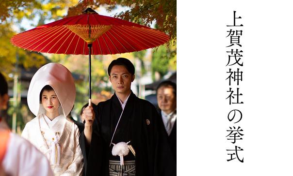 上賀茂神社の挙式